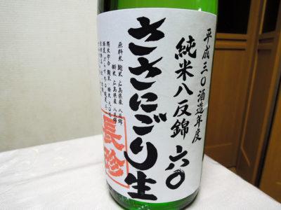 芹が谷の秋元商店で購入した「長珍 純米八反錦 ささにごり 生 H30BY」のラベル
