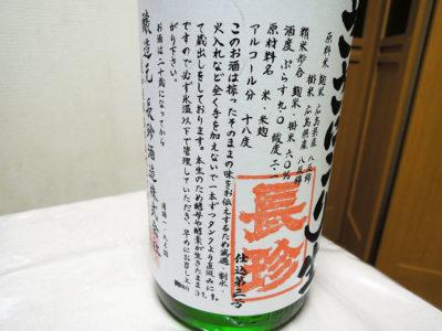 「長珍 純米八反錦 ささにごり 生 H30BY」のラベル側面