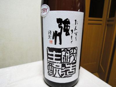 本厚木にある寿屋酒店で購入した「日置桜 鍛造生酛 強力 H27BY」のラベル
