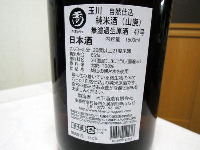 「玉川 自然仕込 山廃純米 北錦 無濾過生原酒 H29BY」の裏ラベル