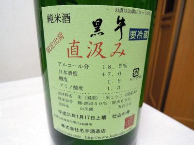 「黒牛 純米 槽口直汲み 無濾過生原酒 H30BY」の裏ラベル