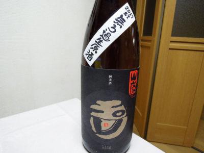 弘明寺商店街のほまれや酒舗で購入した「玉川 自然仕込 山廃純米 北錦 無濾過生原酒 H29BY」のラベル