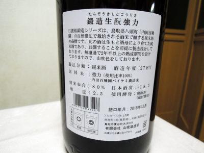 「日置桜 鍛造生酛 強力 H27BY」の裏ラベル