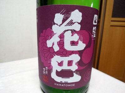 芹が谷の秋元商店で購入した「花巴 山廃純米四段仕込 うすにごり 無濾過生原酒 30BY」のラベル