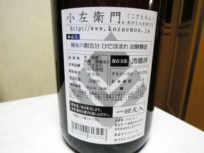 磯子の山本屋商店で購入した「小左衛門 純米六割五分 ひだほまれ 試験醸造 H29BY」のラベル