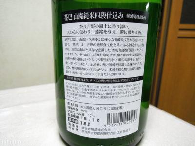 「花巴 山廃純米四段仕込 うすにごり 無濾過生原酒 30BY」の裏ラベル