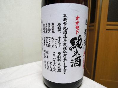芹が谷の秋元商店で購入した「悦凱陣 純米 オオセト 無濾過生 H29BY」のラベル