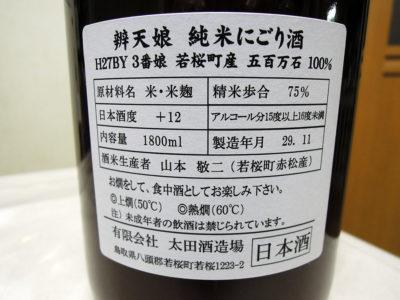 「辨天娘 純米にごり酒 若桜町産五百万石 3番娘 H27BY」の裏ラベル