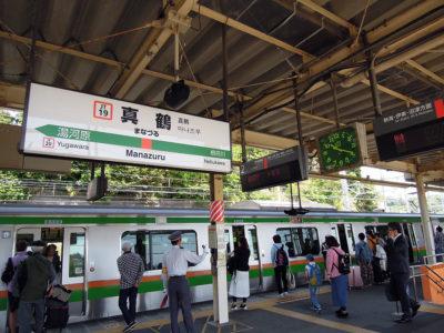 東海道本線で真鶴駅に到着
