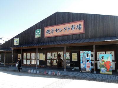 銚子駅近くの銚子セレクト市場でも買い物