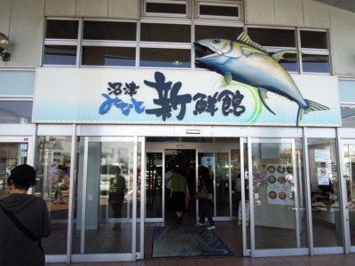 新鮮魚介が味わえるグルメ街「沼津 みなと新鮮館」