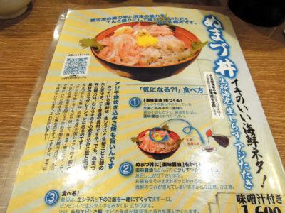 ぬまづ丼の食べ方ガイドが用意されている