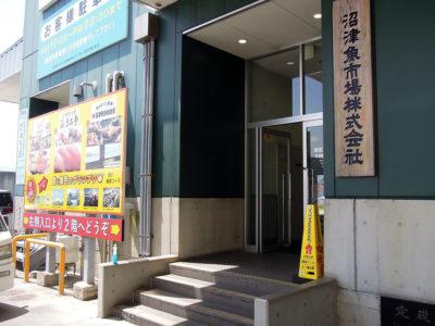 沼津魚市場INOの入口