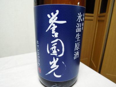 磯子の山本屋商店で購入した「誉国光 山廃純米 氷温生原酒」のラベル