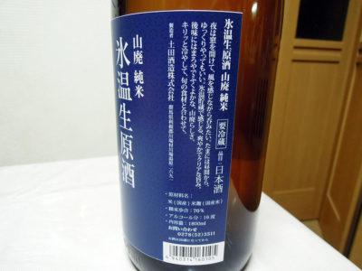 「誉国光 山廃純米 氷温生原酒」のラベル側面