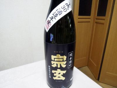 芹が谷の秋元商店で購入した「宗玄 純米 雄町 無濾過生原酒 H30BY」のラベル