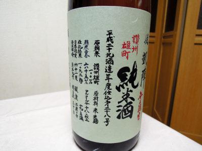 芹が谷の秋元商店で購入した「悦凱陣 山廃純米 無濾過生 讃州雄町 H29BY」のラベル