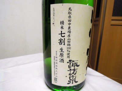 「諏訪泉 田中農場 七割生原酒」のラベル側面