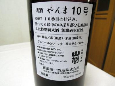 「山間 仕込み10号 特別純米 中採り直詰め 無濾過生原酒 H30BY」の裏ラベル