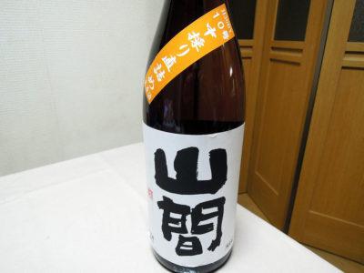 京急・南太田駅最寄りの鈴木屋酒店で購入した「山間 仕込み10号 特別純米 中採り直詰め 無濾過生原酒 H30BY」のラベル