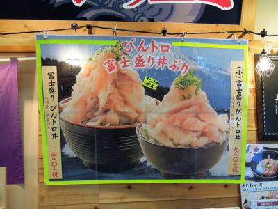 かなり強烈なびんトロ富士盛り丼ぶり