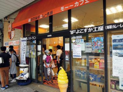 横須賀海軍カレー本舗は混んでいた