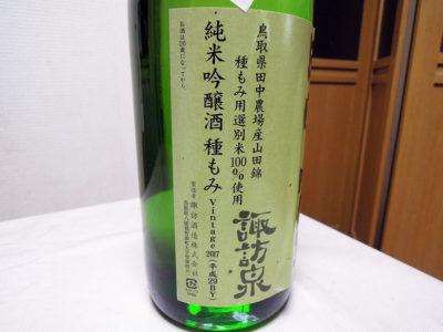 「諏訪泉 田中農場 純米吟醸55% 種もみ原酒 H29BY」のラベル側面