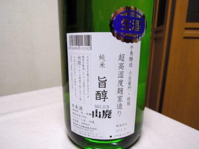 磯子の山本屋商店で購入した「小左衛門 山廃純米 旨醇(しじゅん) 超高湿度麹室造り 生酒」のラベル