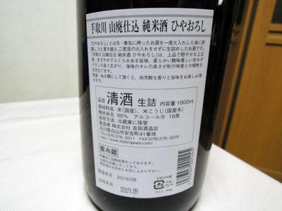 「手取川 山廃仕込純米酒 ひやおろし 無濾過生詰」の裏ラベル