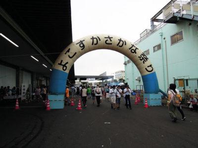 横須賀魚市場で開催されたよこすかさかな祭りの会場入口