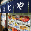 ポートサイド公園を散歩し、横浜中央卸売市場の飲食街にあるもみじやでウニたっぷりの定食や海鮮丼を味わう+アットホームな大黒家のことも