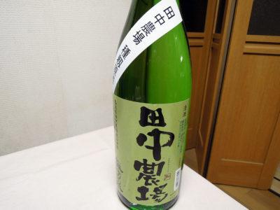 菅田町にある酒の旭屋で購入した「諏訪泉 田中農場 純米吟醸55% 種もみ原酒 H29BY」のラベル