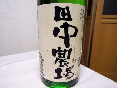 京急・南太田駅から近い君嶋屋で購入した「諏訪泉 田中農場 七割生原酒」のラベル