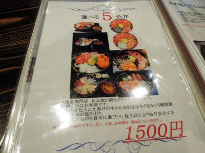 まぐろ館2階のどんぶり処・丼兵衛の人気メニュー「選べる5色丼」