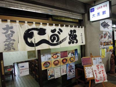 横浜中央卸売市場の飲食街にある大黒家
