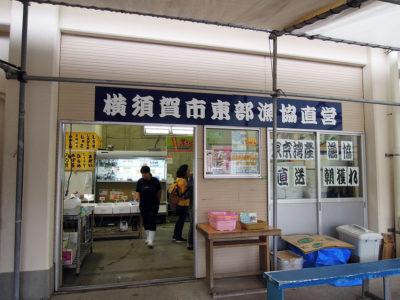 港を背にして立つ横須賀市東部漁協直営店