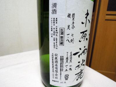「秋鹿 純米 無濾過生原酒」のラベル側面