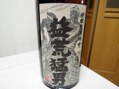 菅田町にある酒の旭屋で購入した「益荒猛男(ますらたけお) 山廃仕込 特別純米原酒 H29BY」のラベル