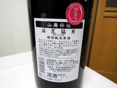 「益荒猛男(ますらたけお) 山廃仕込 特別純米原酒 H29BY」の裏ラベル