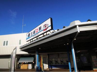 8時半過ぎに三崎口駅に到着