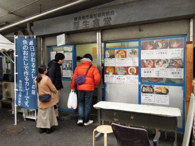 横浜中央卸売市場にある厚生食堂