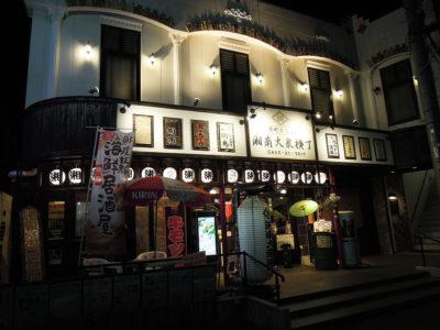 小田原駅の近くにある海鮮居酒屋・湘南大衆横丁
