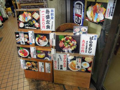 横浜中央卸売市場の飲食街にあるカネセイのメニュー