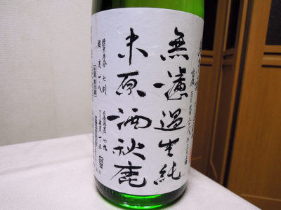 芹が谷の秋元商店で購入した「秋鹿 純米 無濾過生原酒」のラベル