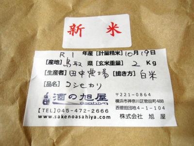 菅田町の酒の旭屋で購入した田中農場の精米したてのコシヒカリ