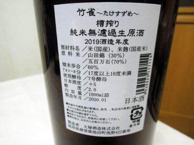 「竹雀 槽搾り 純米無濾過生原酒 2019BY」の裏ラベル