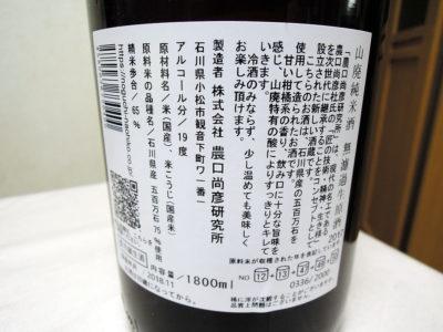 「農口尚彦研究所 山廃純米酒 無濾過生原酒 2017」の裏ラベル