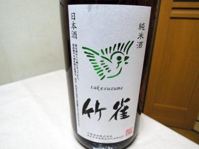 横浜君嶋屋で購入した「竹雀 槽搾り 純米無濾過生原酒 2019BY」のラベル