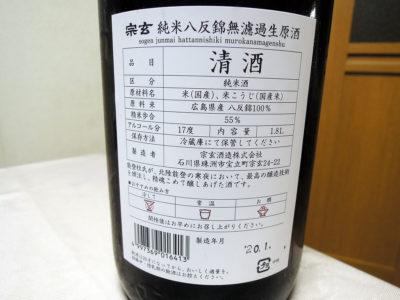 「宗玄 純米 八反錦 無濾過生原酒」の裏ラベル