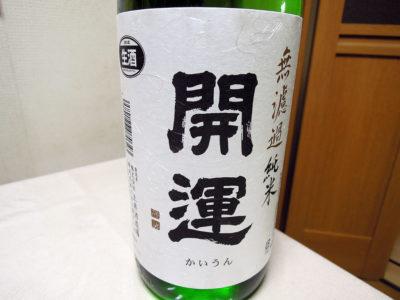 君嶋屋で購入した「開運 無濾過純米 生酒 山田錦 R1BY」のラベル